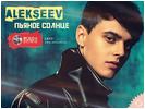 ALEKSEEV - ПЬЯНОЕ СОЛНЦЕ (APOLLO DEEJAY 2017 REMIX)