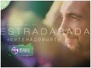 ESTRADARADA - VITE NADO VYJTI (APOLLO DEEJAY 2017 REMIX)