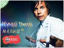 МУМИЙ ТРОЛЛЬ - МАЛЫШ (APOLLO DEEJAY 2017 REMIX)